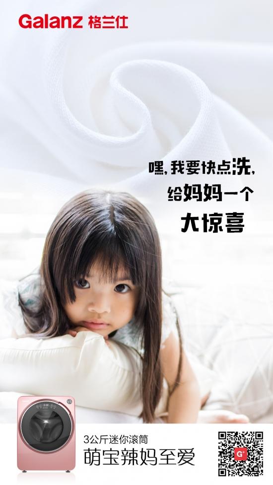 国民家电-品质生活-系列产品海报-迷你洗衣机