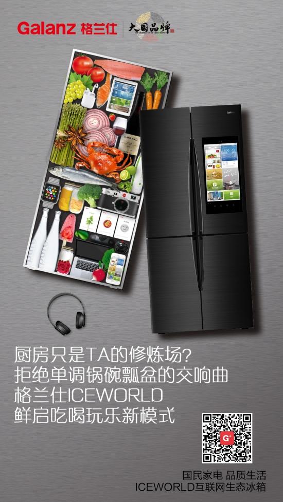 产品盒子系列海报-冰箱