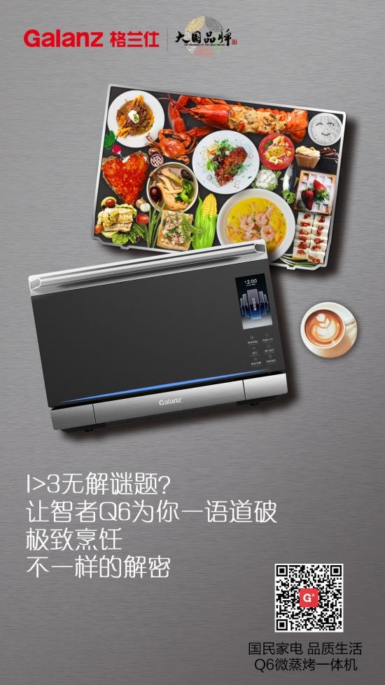 产品盒子系列海报-微蒸烤