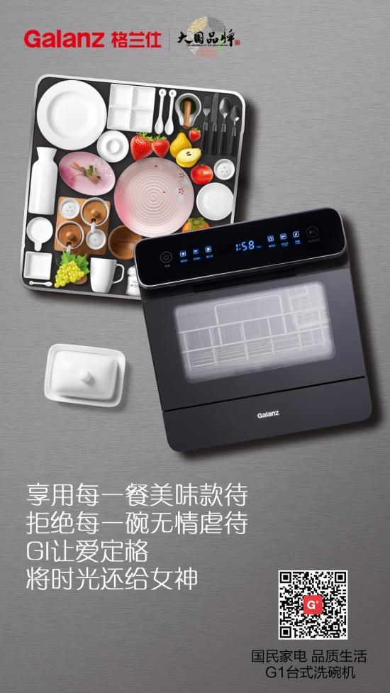 产品盒子系列海报-洗碗机