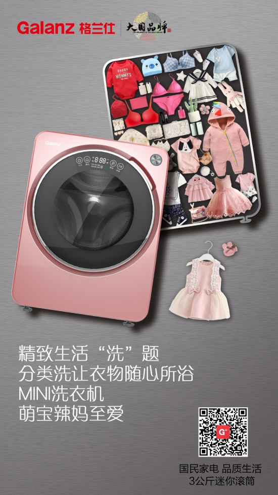 产品盒子系列海报-洗衣机