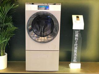 高端洗护衣物,从AWE2018小天鹅比佛利新品洗衣机开始