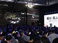 2018中国家电发展高峰论坛