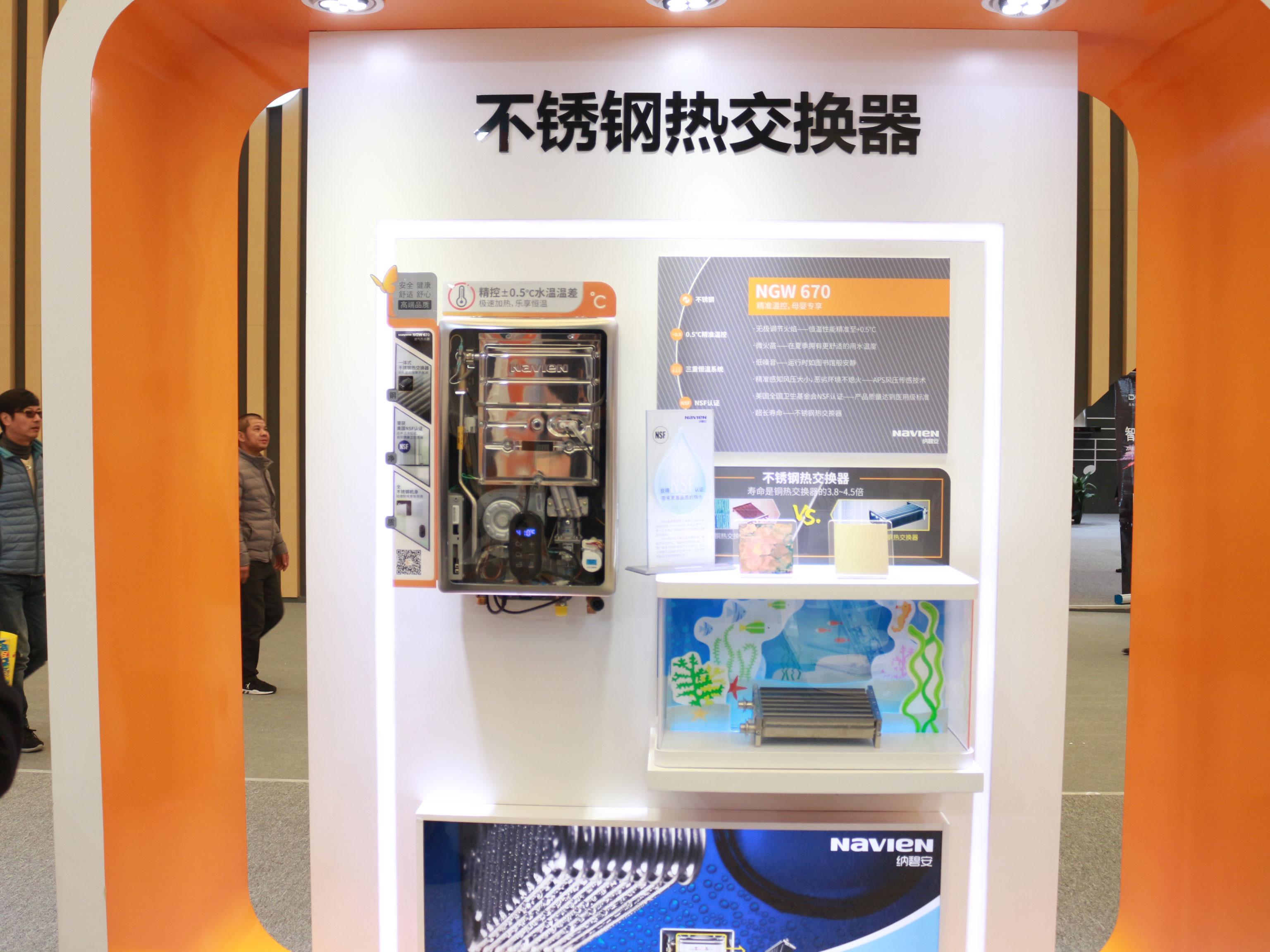 庆东纳碧安燃气热水器引领全新健康体验
