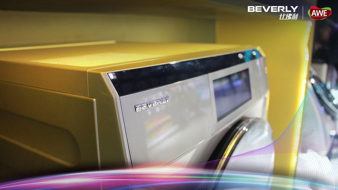 比佛利洗衣机再添爆款,双系统加?#20540;?#35206;洗衣逻辑