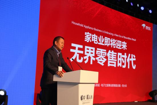 京东集团高级副总裁兼电子文娱事业群总裁闫小兵作主题演讲