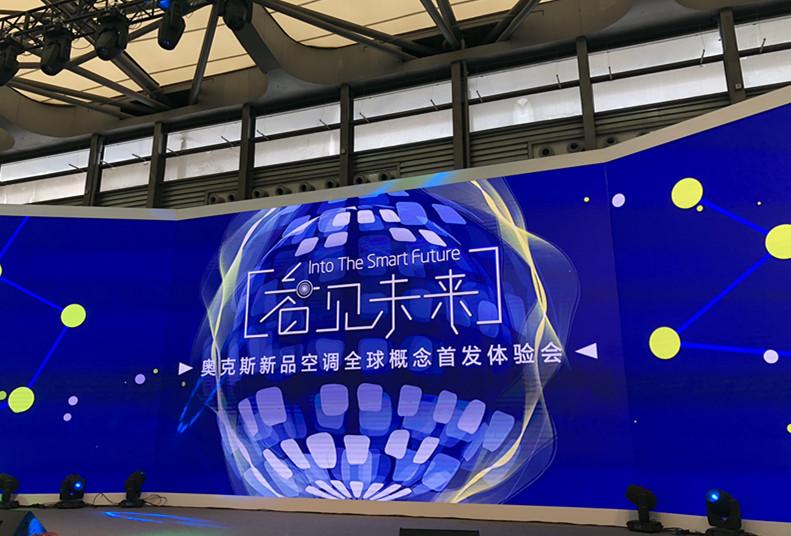 打造科技智能生活 奥克斯新品空调全球概念首发