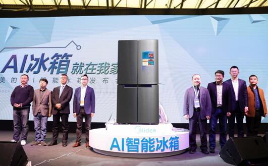 AI冰箱,就在我家——美的AI智能冰箱上市发布会现场