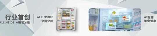 美的AI智能冰箱BCD-750WGPZV两大核心卖点