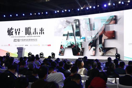 第八届中国家电发展高峰论坛