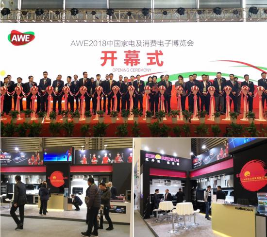 ▲AWE2018开幕,红日创新新品震撼亮相(E1-1A08红日展厅)