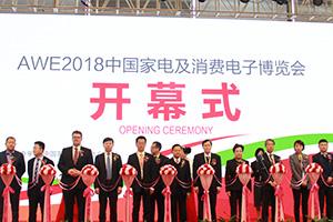 2018中国家电及消费电子博览会
