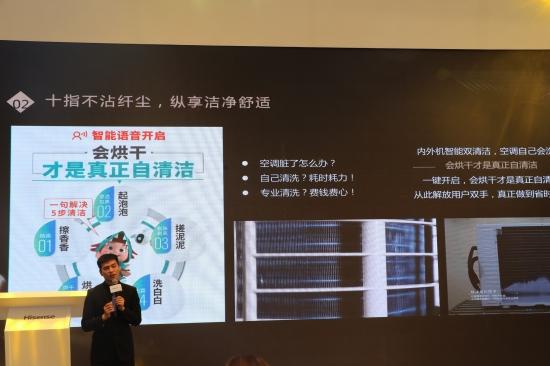 海信男神X空调产品经理发布会现场产品讲解