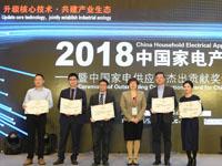 中国家电产业链大会