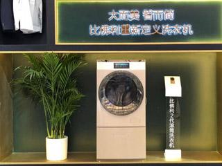高端衣物洗护是难题?AWE2018比佛利洗衣机给你答案