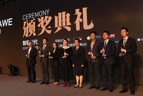 2018中国家电艾普兰奖颁奖盛典