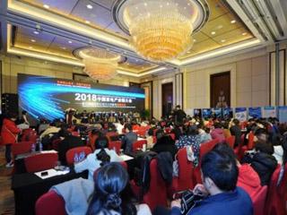 2018中国家电产业链大会