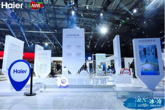 AWE之冰箱产业观察:世界冰箱产业进入中国时代