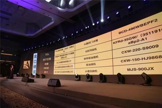 帅康斩获艾普兰奖两项大奖 登上家电领域最高巅峰