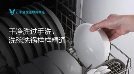 云米互联网洗碗机引发行业热话,千元价格动了谁的奶酪?