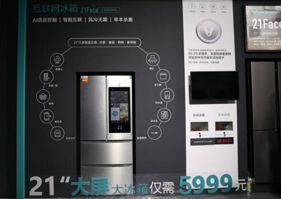 云米21寸大屏冰箱