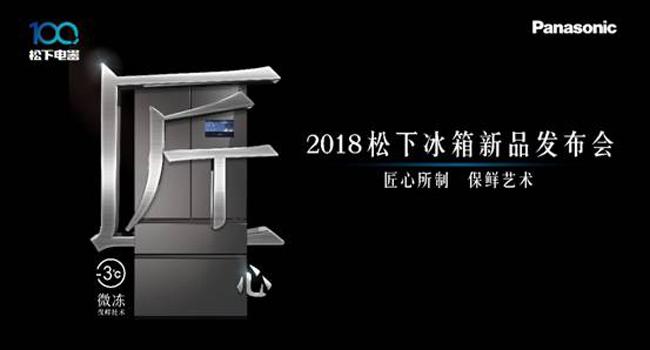 匠心所制 保鲜艺术 2018松下冰箱新品发布