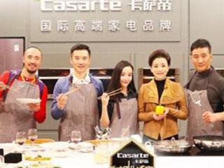 跨界营销擂台白热化 卡萨帝展示1个高端生活馆