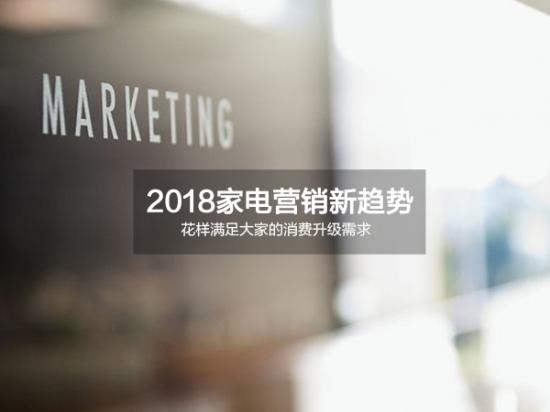 2018家电营销:花样满足大家的消费升级需求
