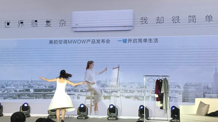 MWOW空调会是今年首个爆款吗?