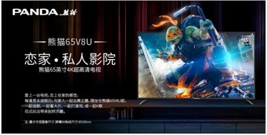 """给你的家庭置办一台""""影院"""",熊猫65V8U巨屏智能电视简评"""