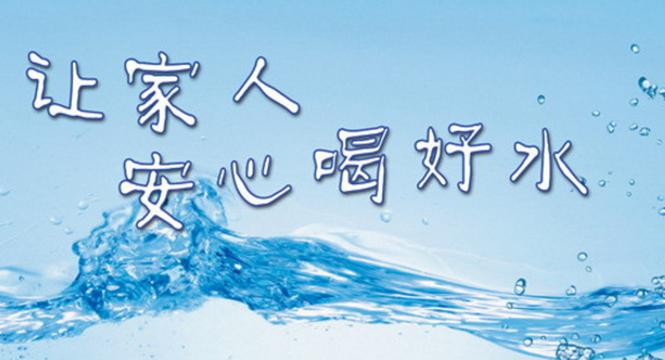 净水产品选购三个标尺 你知道吗?