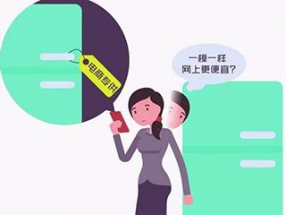 """网购家电省钱省事的背后大有""""猫腻"""""""