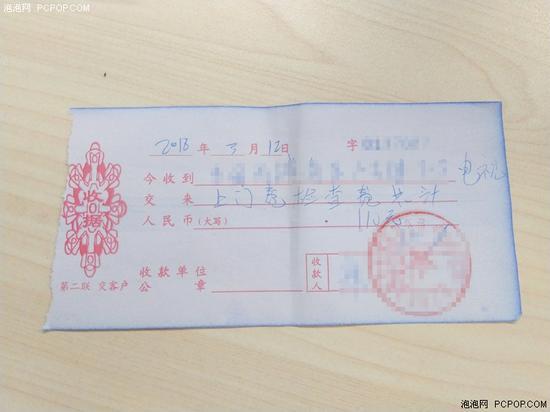 (在北京市企业信用信息网并没有找到收据中公章显示的公司名)