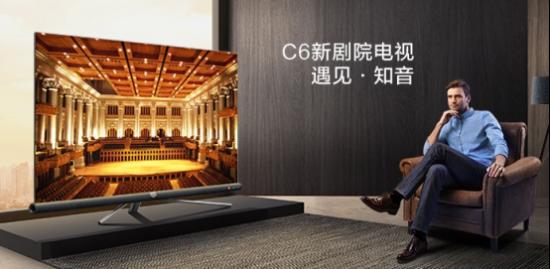 为新中产们量身打造 TCL C6新剧院电视