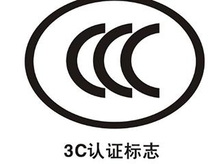 国家认监委决定对CCC标志发放管理工作进行改革