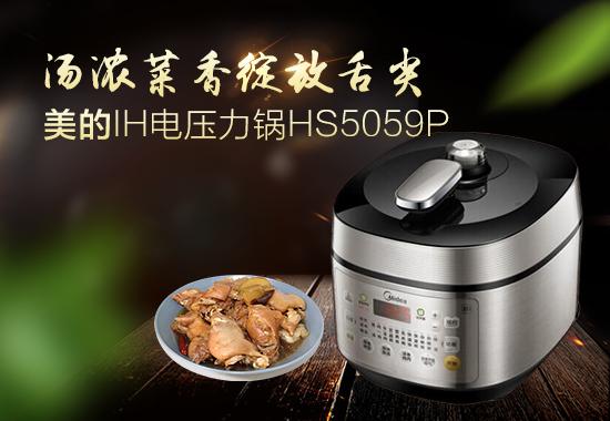 汤浓菜香绽放舌尖 美的IH电压力锅HS5059P