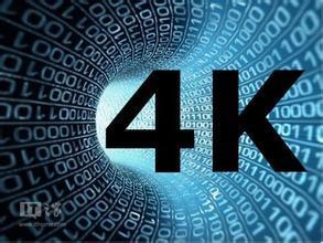 中国将成全球最大4K电视市场 内容需丰盈