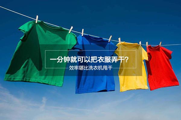 一分钟可以把衣服弄干?效率堪比ca88亚洲城甩干!