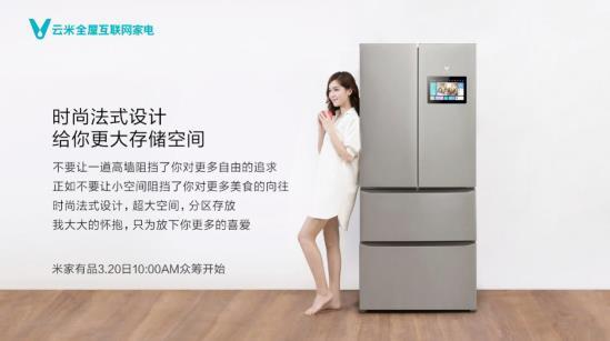 冰箱充满异味,你需要云米互联网法式智能冰箱