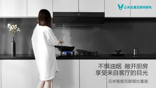 买台云米智能抽油烟机,让厨房不再枯燥 油烟不再烦恼