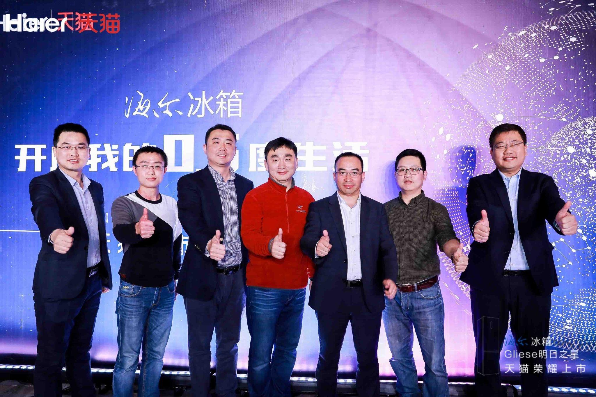 海尔发布A+++全空间保鲜冰箱中国最节能,一天0.58度电