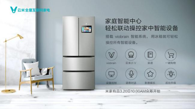 上线数日众筹破百万,云米智能冰箱开创智能家电新时代