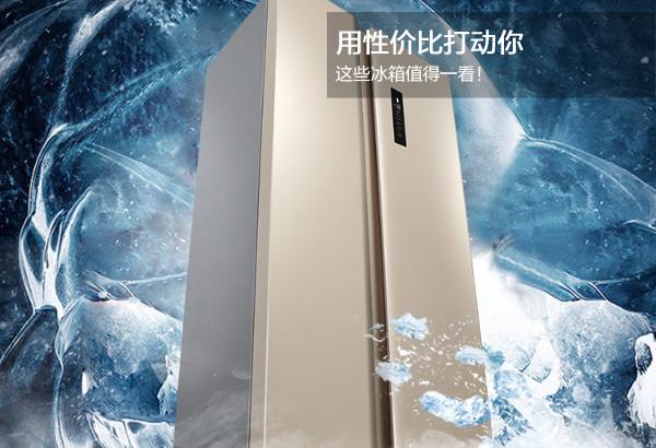 用性价比打动你,这些冰箱值得一看!