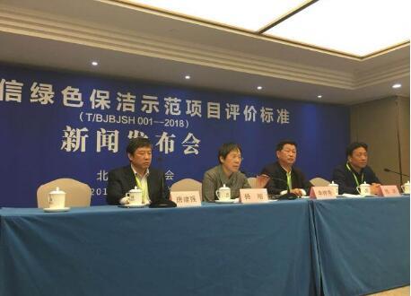 《守法诚信绿色保洁示范项目评价标准》新闻发布会在京举办