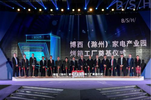 博西(滁州)家电产业园烤箱工厂奠基仪式