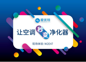 爱优特出席北京第29届中国国际制冷展!