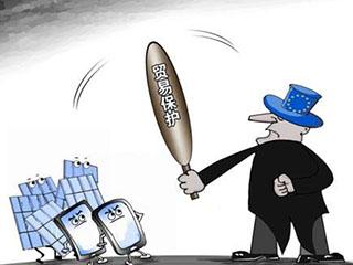 评论:破坏多边贸易体制将威胁全球经济