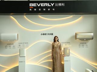 比佛利钛净AIR热水器全球首发 重新定义品质沐浴