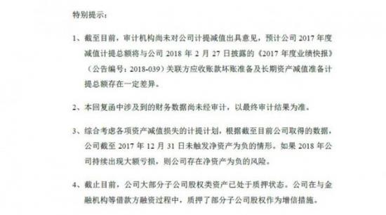 乐视:手机停产AR研发中止