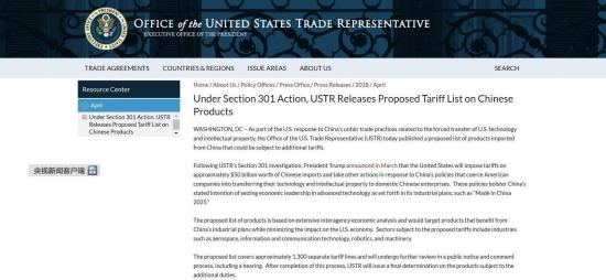 """美对中国进口家电加收关税""""在意料之中"""""""